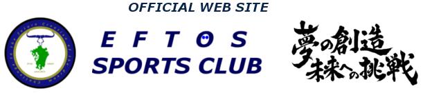 エフトス・スポーツクラブ【公式】Web Site